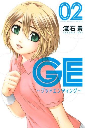 GE ~ Good Ending ~ (2) (Shonen Magazine KC) (2010) ISBN: 406384272X [Japanese Import]: Kodansha