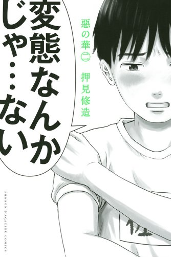 9784063843705: Aku no Hana - Evil Blood - Vol. 2 (In Japanese)