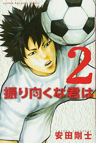 9784063844948: Furimukuna Kimi Wa 2