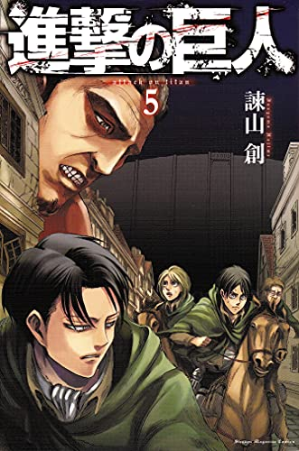 9784063845136: [Attack on Titan 5] (Japanese Edition)