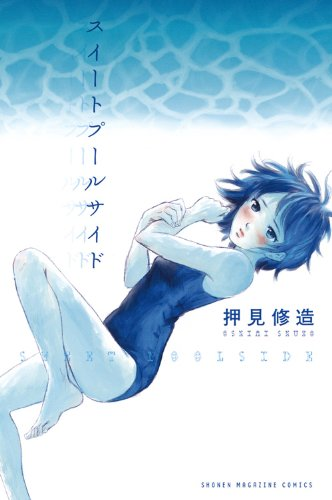 9784063845457: Sweet Poolside (Shonen Magazine Comics) [Japanese Edition]