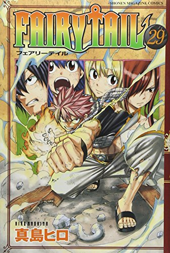 9784063845631: FAIRY TAIL Tome 29 (Edition Japonaise) (In Japanese)