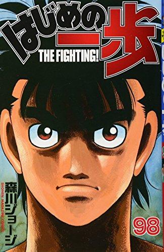 Hajime no Ippo - The Fighting - Vol. 98 (In Japanese): Joji Morikawa