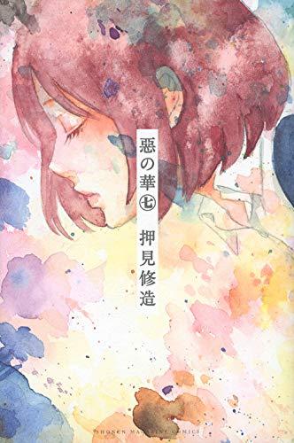 9784063847611: Aku no Hana - Evil Blood - Vol. 7 (In Japanese) [Comic]
