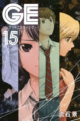 9784063847864: GE ~ Good Ending ~ (15) (Shonen Magazine Comics) (2012) ISBN: 4063847861 [Japanese Import]