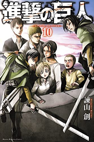 9784063848397: [Attack on Titan 10] (Japanese Edition)