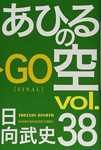 9784063848441: Sora duck (38) (Shonen Magazine Comics) (2013) ISBN: 4063848442 [Japanese Import]