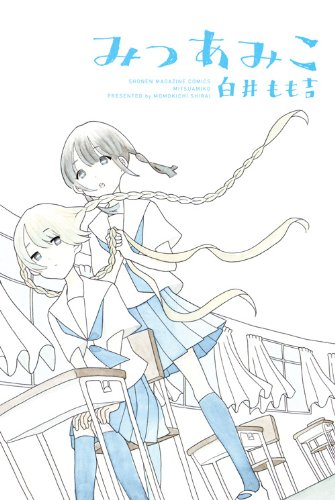 Mitsu Amico (Shonen Magazine Comics) ISBN: 4063848620 (2013) [Japanese Import]: Kodansha