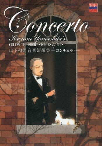 Yamashita Kazumi music stories concerto (Morning KC) ISBN: 4063870294 (2011) [Japanese Import]: ...