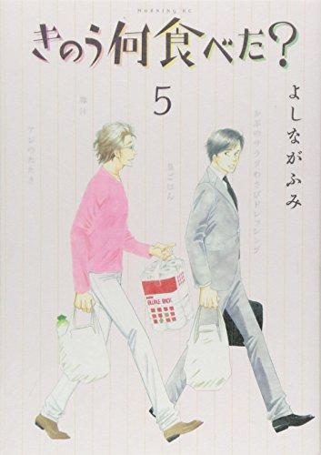 9784063870404: Kinou Nani Tabeta? / What Did You Eat Yesterday? Vol.5 [Japanese Edition]