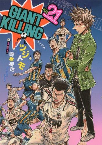 9784063870473: Giant Killing Vol. 21 (In Japanese)