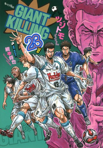 9784063870985: GIANT KILLING [In Japanese] [Japanese Edition] Vol.23