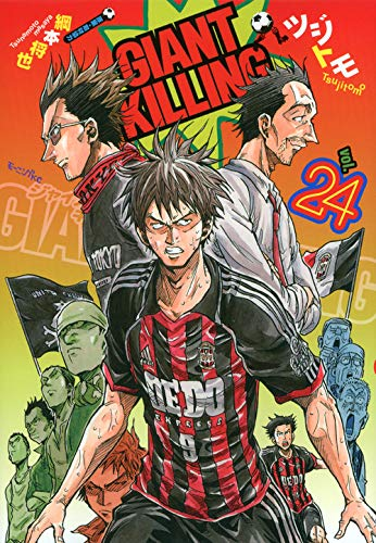 9784063871272: GIANT KILLING [In Japanese] [Japanese Edition] Vol.24