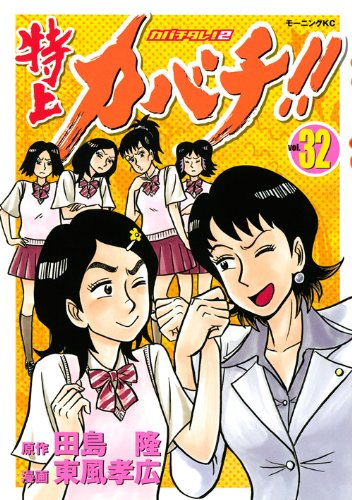 On special Kabachi -! Kabachitare 2 - (32) (Morning KC) ISBN: 4063871770 (2013) [Japanese Import]: ...