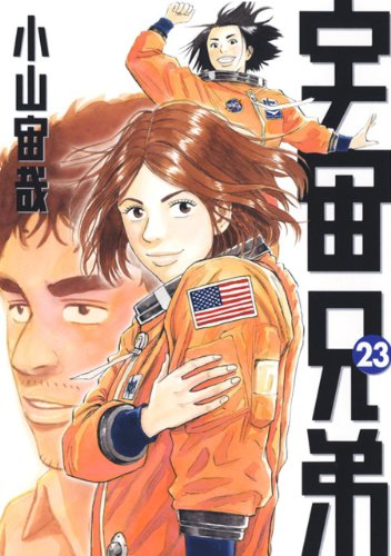 Uchu Kyodai [Space Brothers] - Vol.23 (Morning: Kodansha