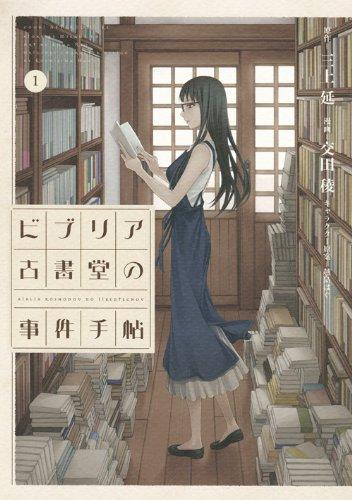 9784063878660: Biblia Koshodo No Jiken Techo [Japanese Edition] Vol.1
