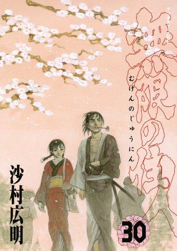 9784063878691: Blade of the Immortal Vol. 30 [Mugen no Junin] (In Japanese)