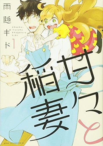 9784063879179: Ama Ama to Inazuma [1]