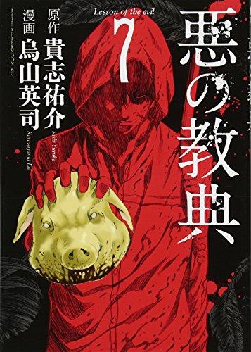 Aku no kyoten. 7.: Eiji Karasuyama