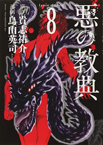 Aku no kyoten. 8.: Eiji Karasuyama