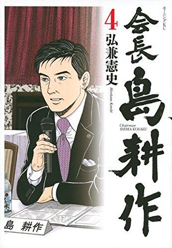 ä¼šé• å 耕作(4) (モー&...