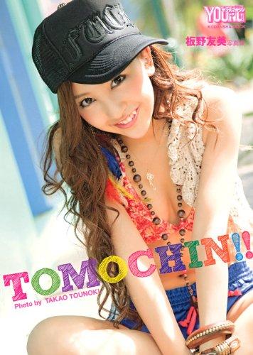 9784063895032: TOMOCHIN! ! [Mook] by mao karaki (japan import)