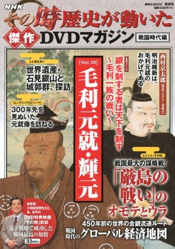 9784063896015: Vol.10 Mori Motonari-Terumoto (Kodansha MOOK) masterpiece DVD magazine Warring States period Hen history has moved at that time NHK ISBN: 4063896013 (2012) [Japanese Import]