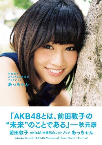 9784063896923: Atsuko Maeda AKB48 Memorial Photo Book