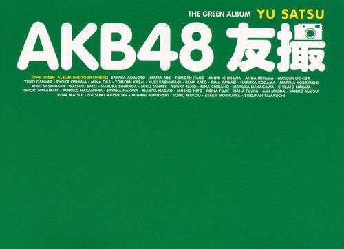 9784063897241: Akb48 友撮 the Green Album (Kodansha Mook)