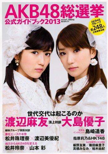 9784063897548: AKB48 Sosenkyo (General Election) Official Guide Book 2013 (Kodansha Mook)