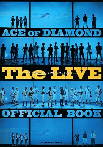 9784063899108: ダイヤのA The LIVE オフィシャルブック (講談社 MOOK)