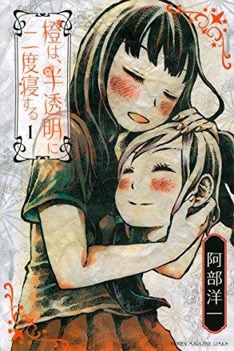 Daidai wa hantomei ni nidone suru. 1.: Yoichi Abe;