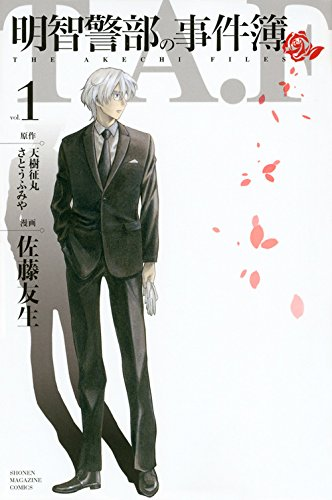 9784063952735: Akechi keibu no jikenbo. 1.