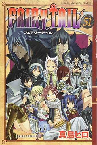 9784063954890: FAIRY TAIL(51) (講談社コミックス)