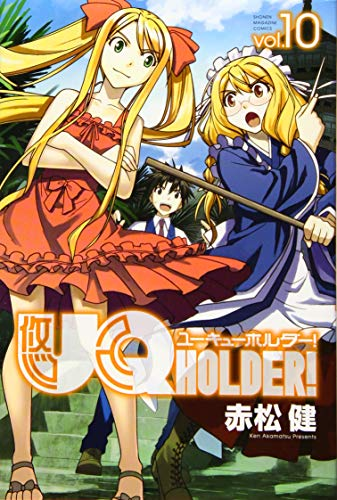 9784063956207: UQ HOLDER!(10) (講談社コミックス)