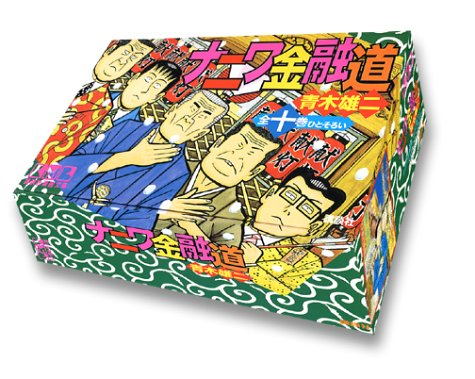 9784069348655: ナニワ金融道 全10巻セット 講談社漫画文庫