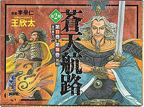9784069372865: Phase 2 Soten Koro (8 volume set) (Kodansha Manga Bunko) ISBN: 4069372865 (2008) [Japanese Import]