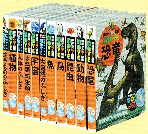 9784069404504: 講談社の動く図鑑MOVE(DVD付き)既刊11巻セット