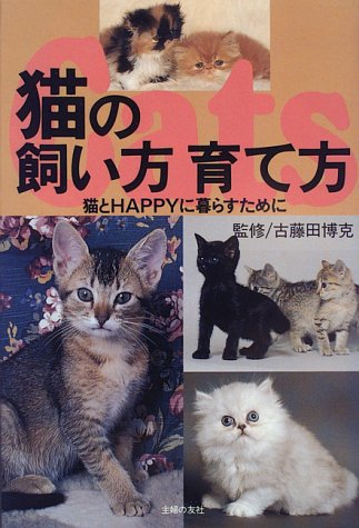 To live HAPPY and cat - how to grow how to paddle cat ISBN: 4072183547 (1996) [Japanese Import]: ...