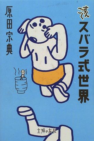 9784072186732: Sungoku Subara formula world ISBN: 4072186732 (1996) [Japanese Import]