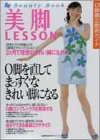 9784072235560: Legs LESSON-O legs correction thorough guide (Tomo life series-Ray beauty book of housewife) ISBN: 4072235563 (1998) [Japanese Import]