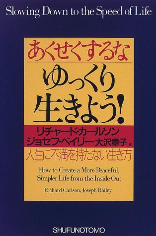 9784072246566: Do not run the rat race ISBN: 4072246565 (1998) [Japanese Import]