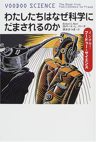 9784072289211: Why do we fall for science -! Quack Voodoo Science ISBN: 4072289213 (2001) [Japanese Import]