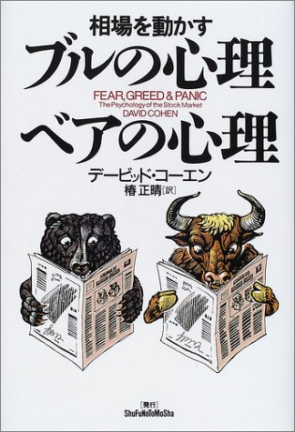 9784072299036: Psychology of bull to move the market ISBN: 4072299030 (2001) [Japanese Import]