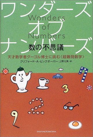 9784072303269: Wonders of the Wonders of Numbers ISBN: 4072303267 (2002) [Japanese Import]