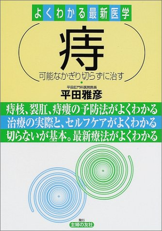9784072310601: (Latest medicine can be seen well) to cure without cutting as much as possible - hemorrhoids ISBN: 4072310603 (2001) [Japanese Import]