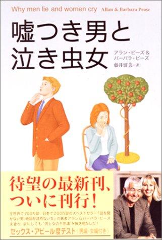 9784072319239: Why Men Lie and Women Cry = Usotsuki otoko to nakimushi onna [Japanese Edition]