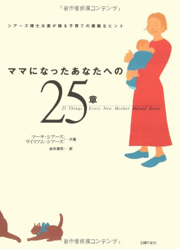 9784072323908: 25 Things Every New Mother should Know = Mama ni natta anata eno 25sho : Shiazu hakushi fusai ga okuru kosodate no sutekina hinto [Japanese Edition]