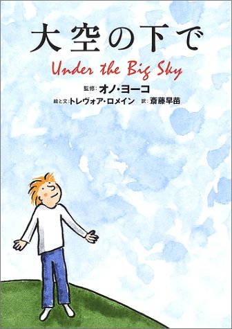 9784072325100: Under the firmament ISBN: 4072325104 (2002) [Japanese Import]