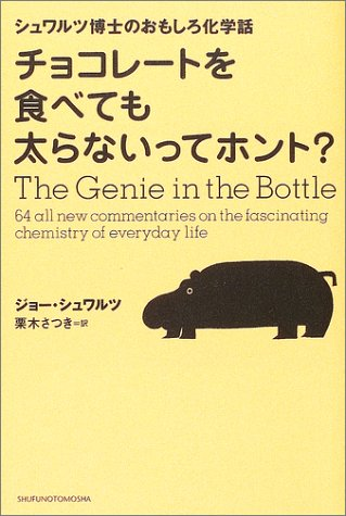 9784072329863: What really does not gain weight even if I eat the chocolate? ISBN: 407232986X (2003) [Japanese Import]